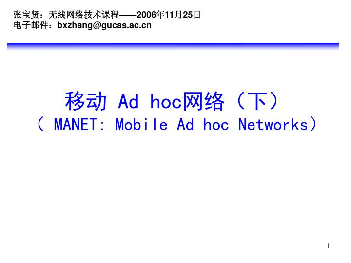 ad hoc manet mobile ad hoc networks n.