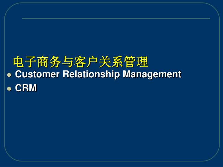 电子商务与客户关系管理