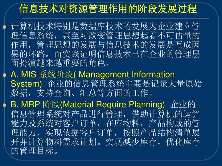 信息技术对资源管理作用的阶段发展过程