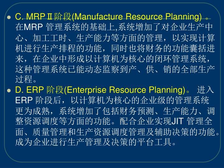 C. MRPⅡ