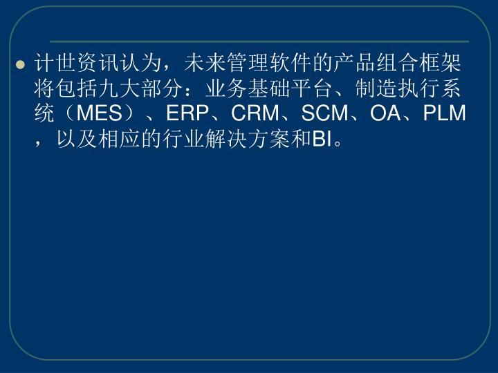 计世资讯认为,未来管理软件的产品组合框架将包括九大部分:业务基础平台、制造执行系统(