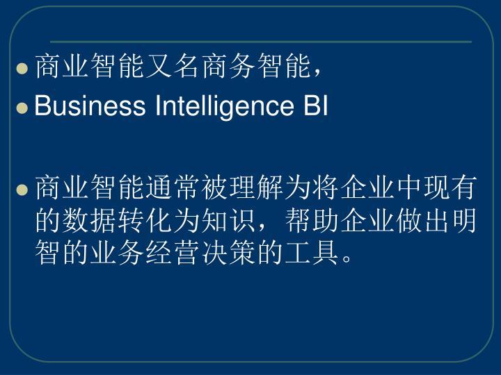 商业智能又名商务智能,