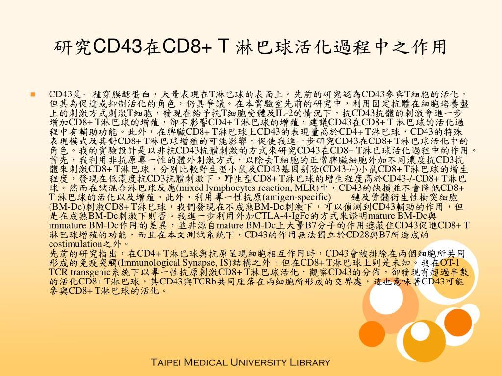 PPT - 研究CD43 在CD8+ T 淋巴球活化過程中之作用PowerPoint ...