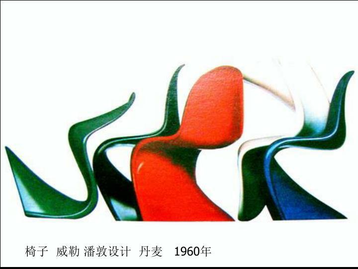 椅子  威勒 潘敦设计  丹麦