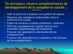 six principaux moyens compl mentaires de d veloppement de la comp tence sociale jm dutr nit 1997