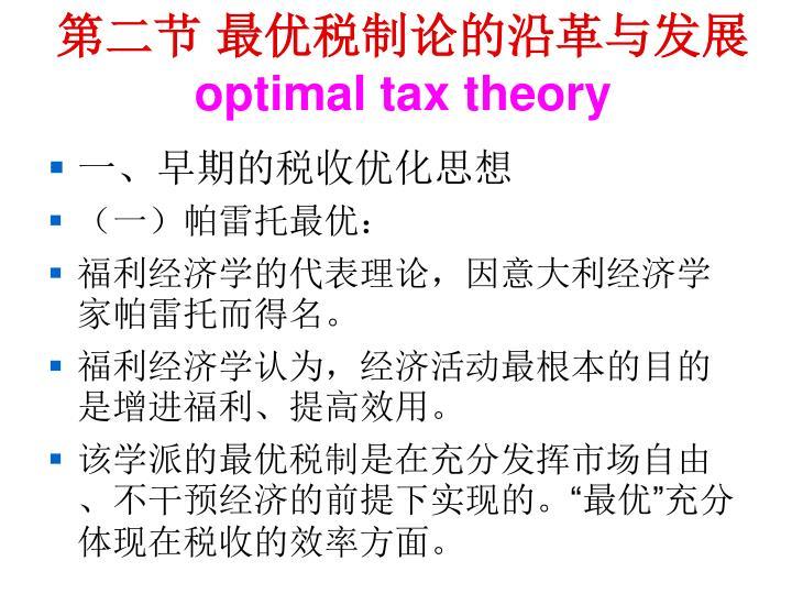 第二节 最优税制论的沿革与发展