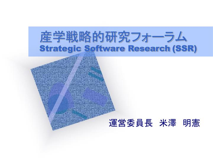 Strategic software research ssr