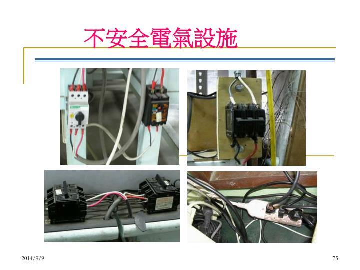 不安全電氣設施