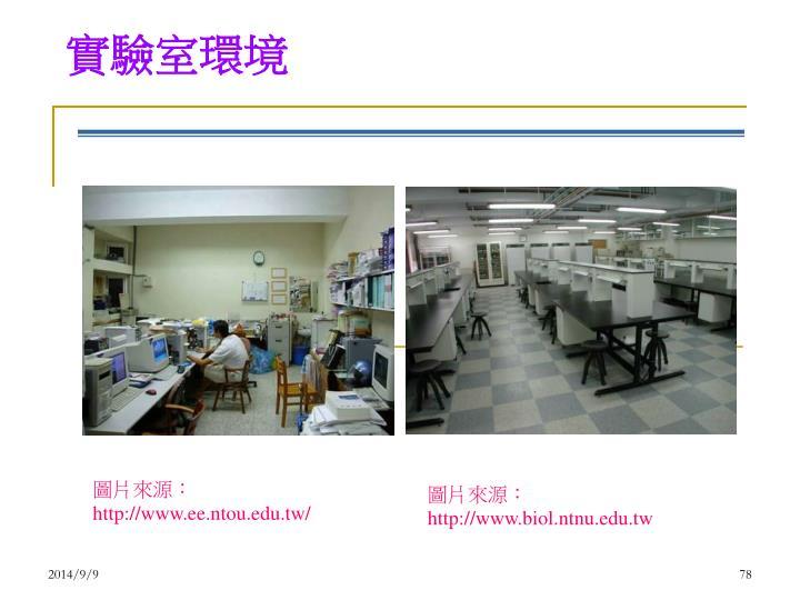 實驗室環境