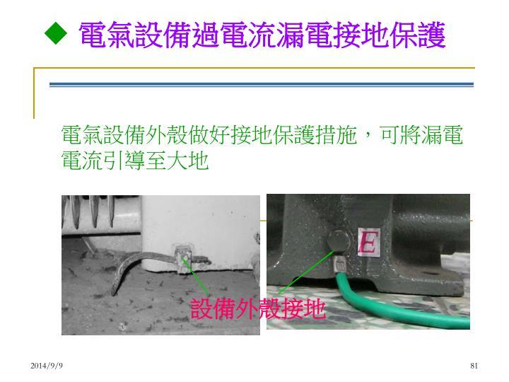電氣設備過電流漏電接地保護