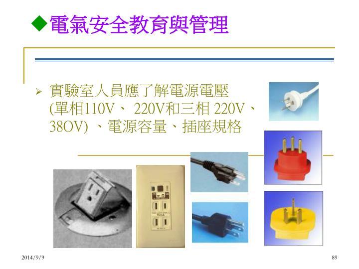 電氣安全教育與管理