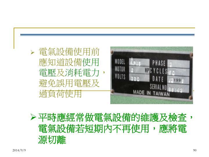 電氣設備使用前應知道設備