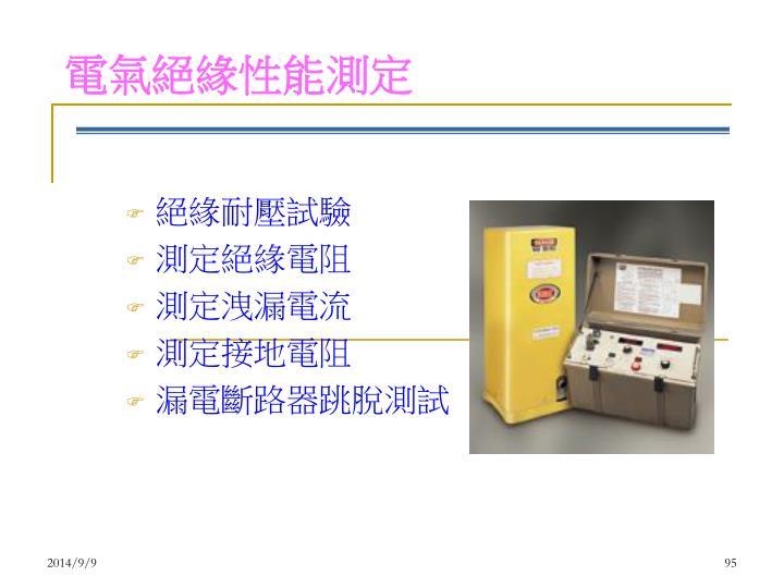 電氣絕緣性能測定