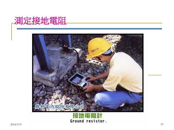 測定接地電阻