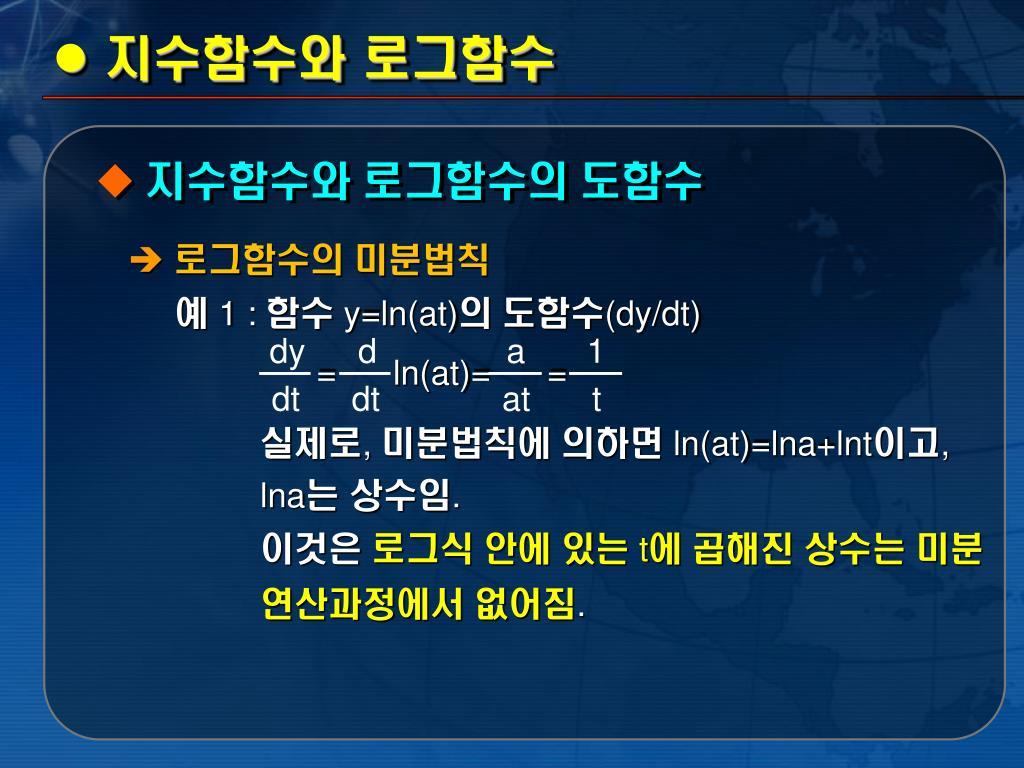 PPT - 지수함수와 로그함수 PowerPoint Presentation, free download - ID:4174501