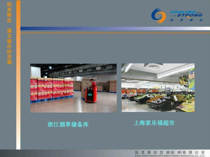 上海家乐福超市