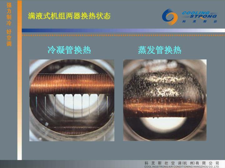 满液式机组两器换热状态