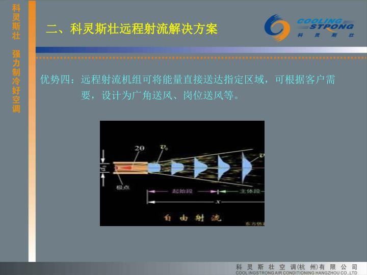 二、科灵斯壮远程射流解决方案