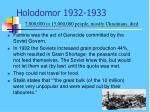 holodomor 1932 1933