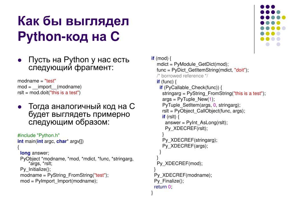 PPT - Python ++ C PowerPoint Presentation - ID:4175909