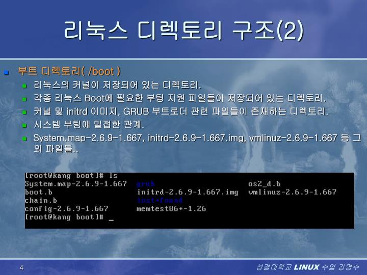 리눅스 디렉토리 구조