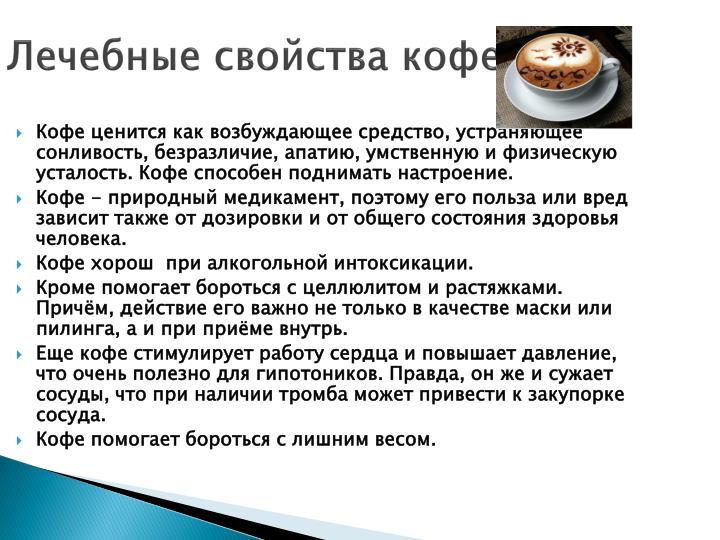 Лечебные свойства кофе