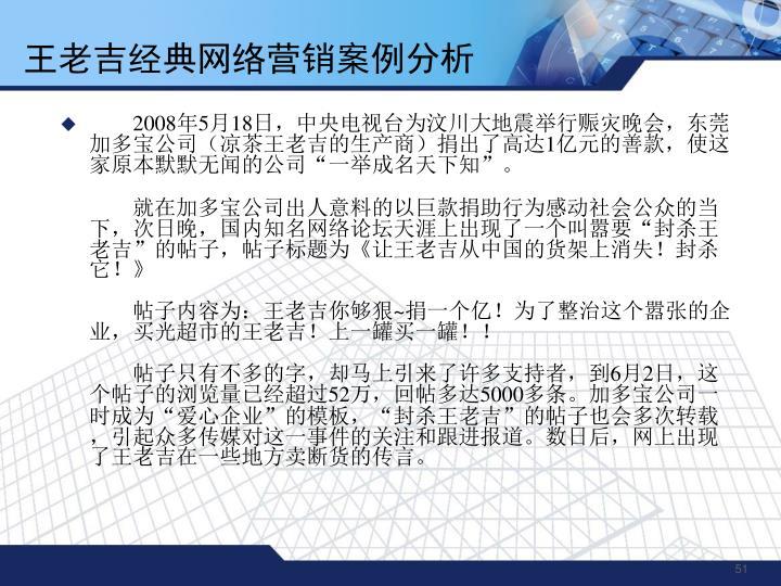王老吉经典网络营销案例分析