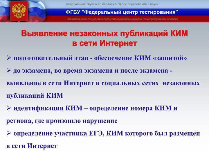 Выявление незаконных публикаций КИМ