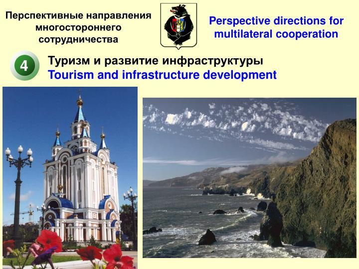 Туризм и развитие инфраструктуры