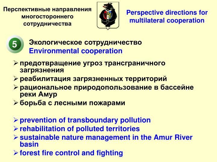 Экологическое сотрудничество
