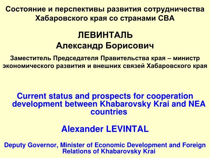 Состояние и перспективы развития сотрудничества Хабаровского края со странами СВА
