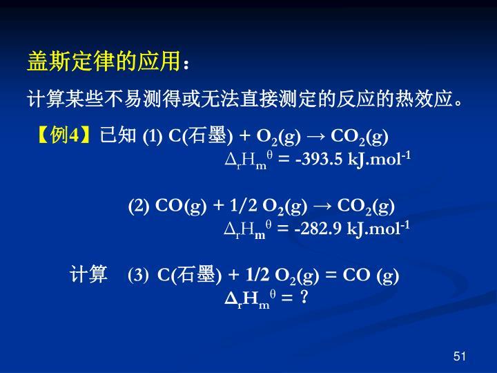 计算某些不易测得或无法直接测定的反应的热效应。