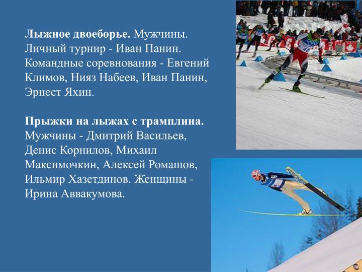 Лыжное двоеборье.