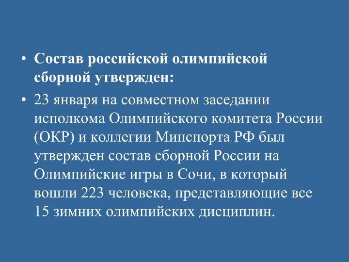 Состав российской олимпийской сборной утвержден: