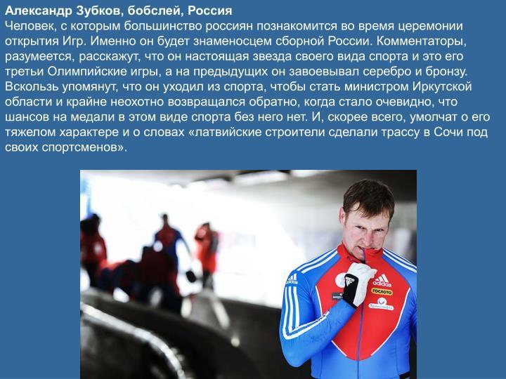 Александр Зубков, бобслей, Россия