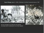 kazuo shiraga japan b 1925 challenge to the mud gutai performance 1955