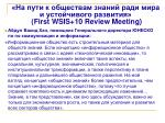 first wsis 10 review meeting