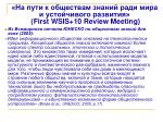 first wsis 10 review meeting1