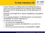 user interface ui