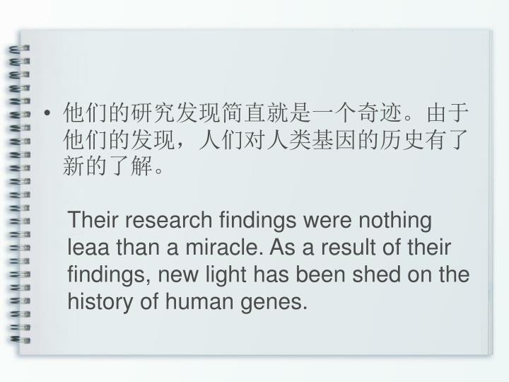 他们的研究发现简直就是一个奇迹。由于他们的发现,人们对人类基因的历史有了新的了解。