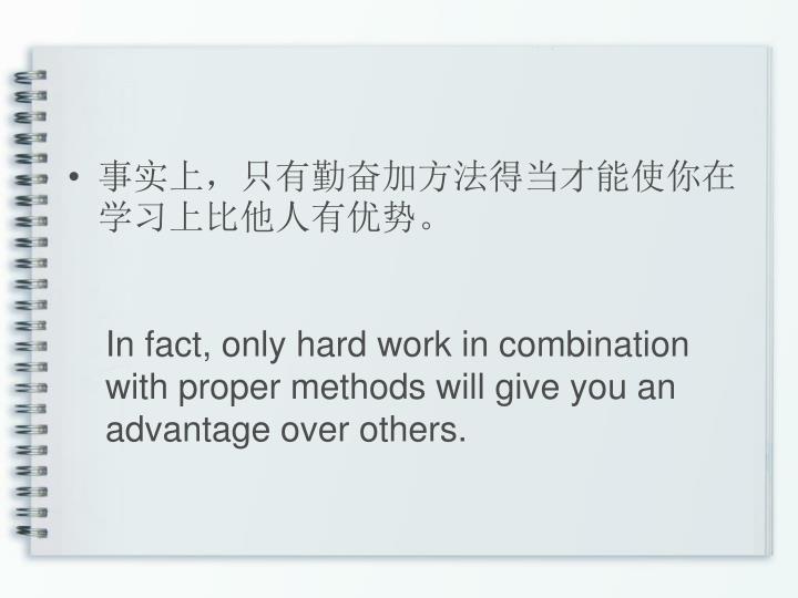 事实上,只有勤奋加方法得当才能使你在学习上比他人有优势。