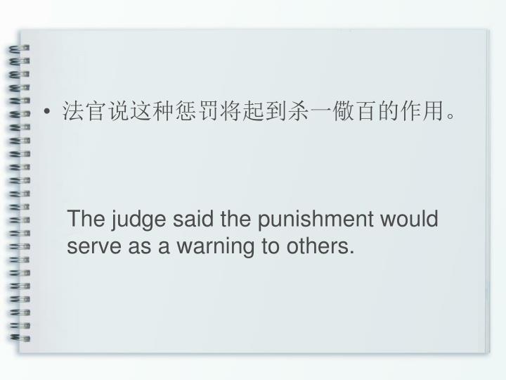 法官说这种惩罚将起到杀一儆百的作用。
