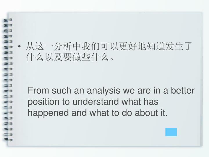 从这一分析中我们可以更好地知道发生了什么以及要做些什么。