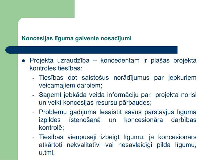 Koncesijas līguma galvenie nosacījumi