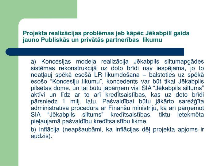 Projekta realizācijas problēmas jeb kāpēc Jēkabpilī gaida jauno Publiskās un privātās partnerības  likumu