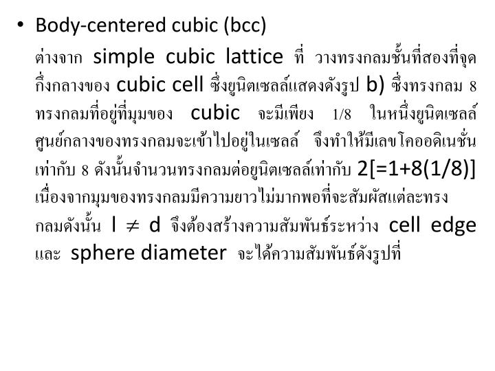Body-centered cubic (bcc)