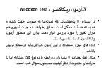 3 wilcoxon test