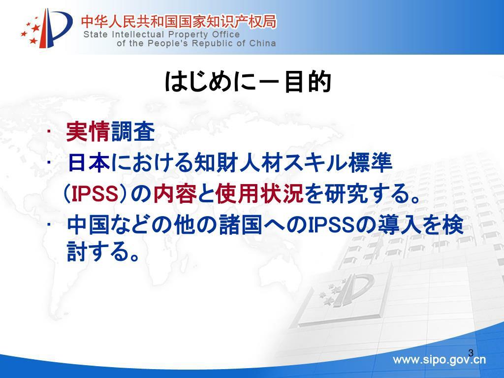 最終報告書 知財人材スキル標準を用いた 知的財産分野における人材育成 - PowerPoint PPT Presentation