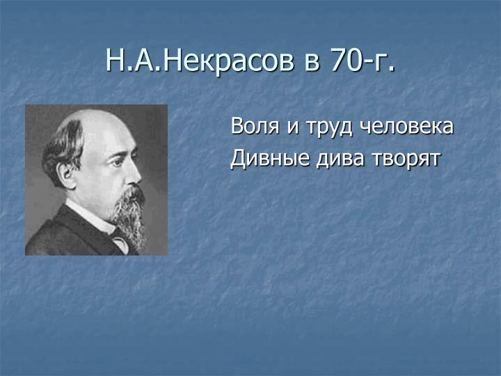 Н.А.Некрасов в 70-г.