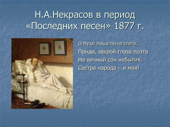 Н.А.Некрасов в период «Последних песен» 1877 г.
